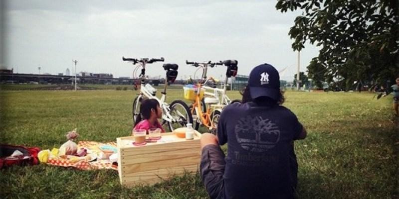 【小猴媽❤大創】秋日小野餐 at 美堤河濱公園 #野1(文末送好禮)《Blog365-343》