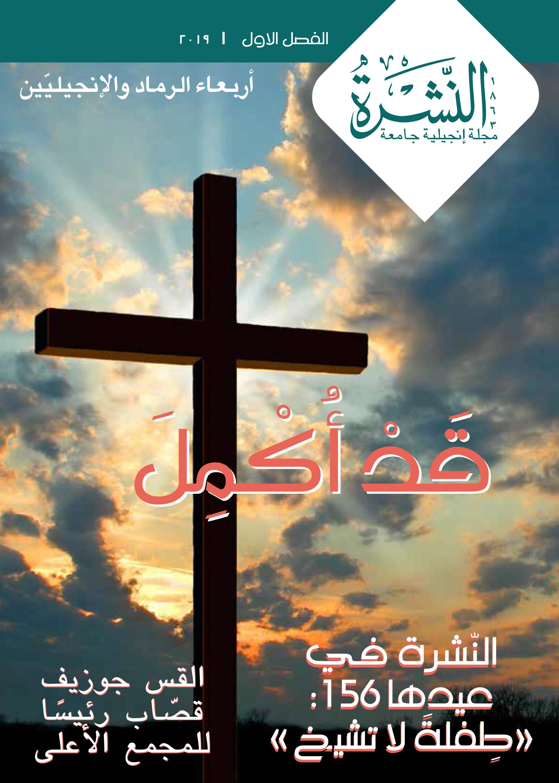 النشرة – العدد الأوّل 2019 (قد أكمل)-1
