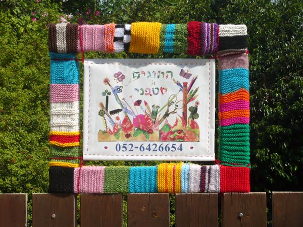 cadre tricote 4