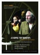The_Dance_of_Death_ALMA_Theatre_poster_2011_2012