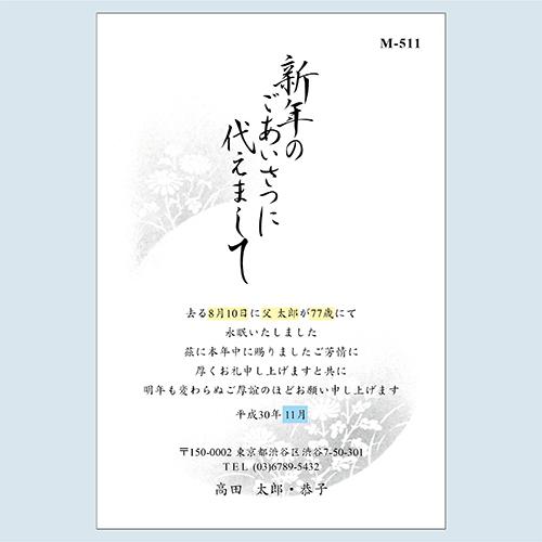 M-511円菊
