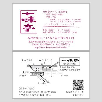 七味亭shopcard