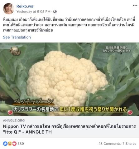 タイ関連のファンページポスト