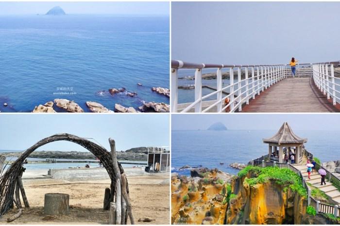 基隆景點 和平島景觀公園 療癒系絕美海景 天然海水泳池 親子戲沙區 可以玩上一整天的海景公園