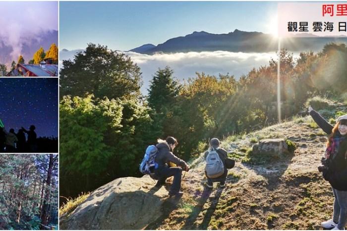[嘉義 阿里山國家森林遊樂園] 最夢幻的森林系山林  觀星雲海日出一次GET