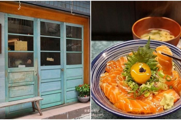 [新莊美食 衷魚 日式丼飯]巷弄內文青風老宅 用復古老件包裹的日料溫柔