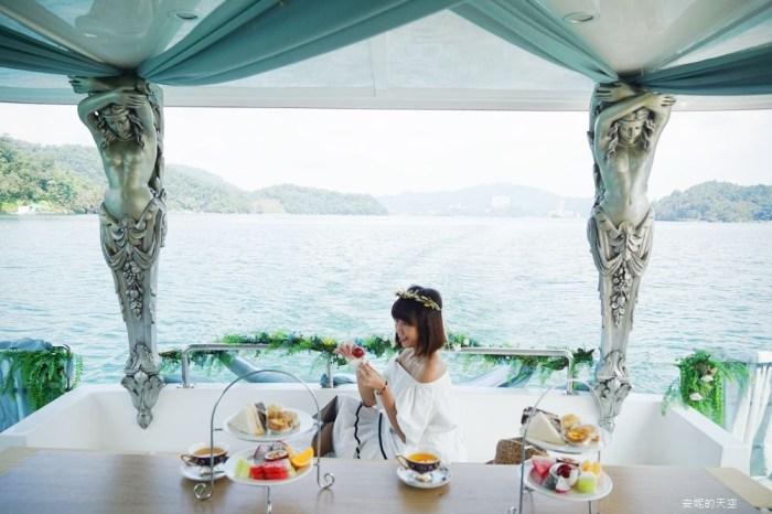 [南投日月潭新亮點 新東方號]   包下最美遊艇帶你去神秘月牙灣     品嚐最優雅浪漫的下午茶