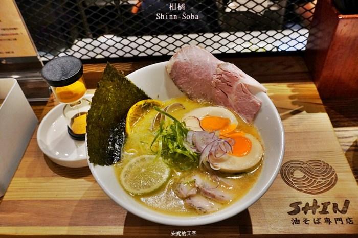 [台北東區拉麵推薦  柑橘 Shinn-Soba]果香與雞湯醞釀的一碗甘醇 拉麵初心者也可以接受的人氣拉麵