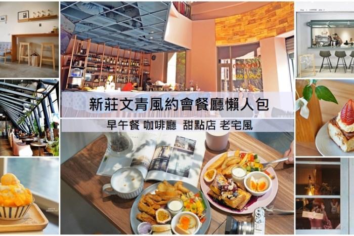 [新莊文青風特色餐廳懶人包]  新莊約會咖啡館早午餐甜點店老宅風餐廳