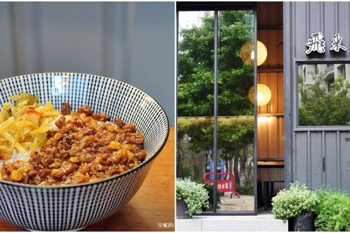[新莊 飛米子滷肉飯]隱身在鐵皮屋裡的神秘滷肉飯