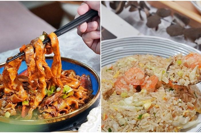 [ 餓餓食堂] 據說是新莊最強炒飯 馬來西亞超有個性老闆 征服我的是辣炒粿條