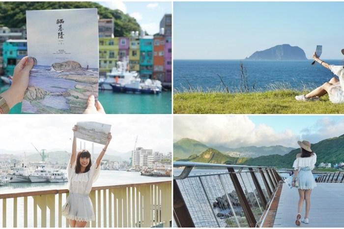 跟著基隆最美海景文旅刊物『晒基隆』旅行趣  最有海味的12個基隆旅遊提案
