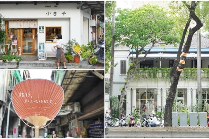 [台北赤峰街 島內散步] 文青必訪!我在城市裡旅行  用腳步閱讀赤峰街的前世今生