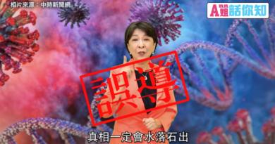 誤導:蔣麗芸病毒源頭短片斷章取義 陰謀論缺乏證據支持