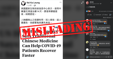 Misleading: US health agency did not find Chinese herbal medicine 连花清瘟 effective in COVID-19 treatment
