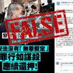 False: DOJ did not argue National Security Law has no presumption of innocence