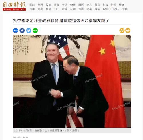 Screenshot of Liberty Times photo with Yang Jiechi