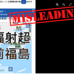 Misleading: Hong Kong's radiation levels neither exceeded safety limits nor increased drastically after issues reported at Taishan nuclear plant