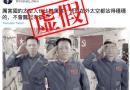 虛假:中國航天員靠裝置在太空固定身體 艙內直立非「作假」
