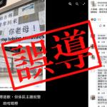 誤導:港大民主牆抗議字句照片為舊圖 與學生會哀悼爭議無關