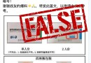 False: China's double-dose COVID-19 vaccine vial is neither 'fake' nor 'of different grade'