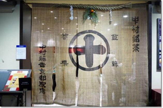 [京都] 中村藤吉  京都車站分店