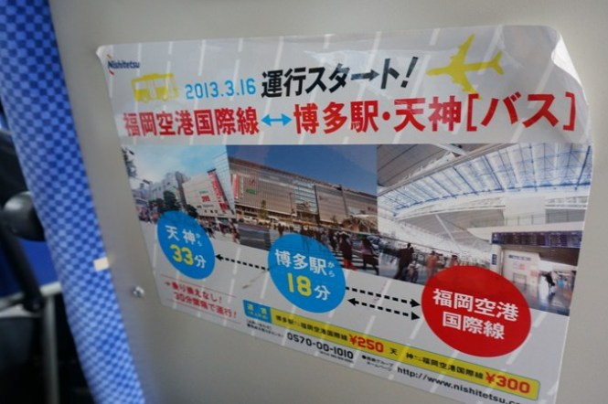 [九州] 福岡空港到博多車站 交通方式 (西鐵巴士&地下鐵)