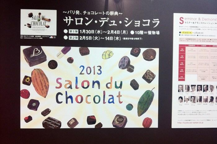 [甜點] 2013 巴黎巧克力祭典Salon Du Chocolat  (更新2015年日期)