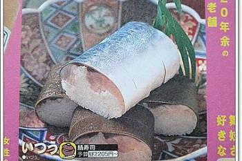 <2011春京都> いづう 日本第一的鯖姿壽司