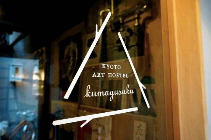 [京都住宿] KYOTO ART HOSTEL kumagusuku 藝廊型hostel