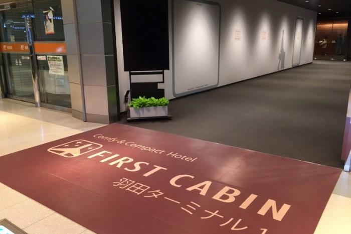 [機場住宿] 東京 羽田空港 膠囊旅館 first cabin