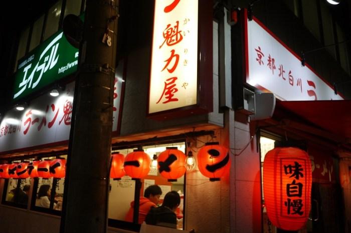 [京都] 魁力屋拉麵 – 河原町三条