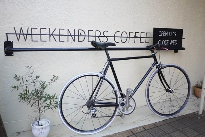 [京都] 左京區 WEEKENDERS COFFEE