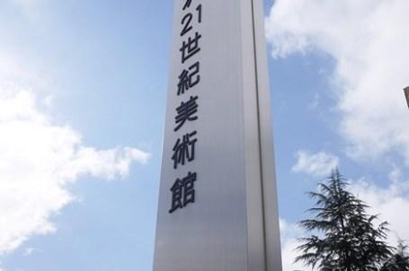 [北陸] 金澤 雪化妝 21世紀美術館
