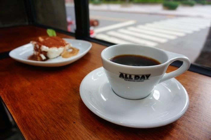 [咖啡] 台北 民生社區 All Day Roasting Company