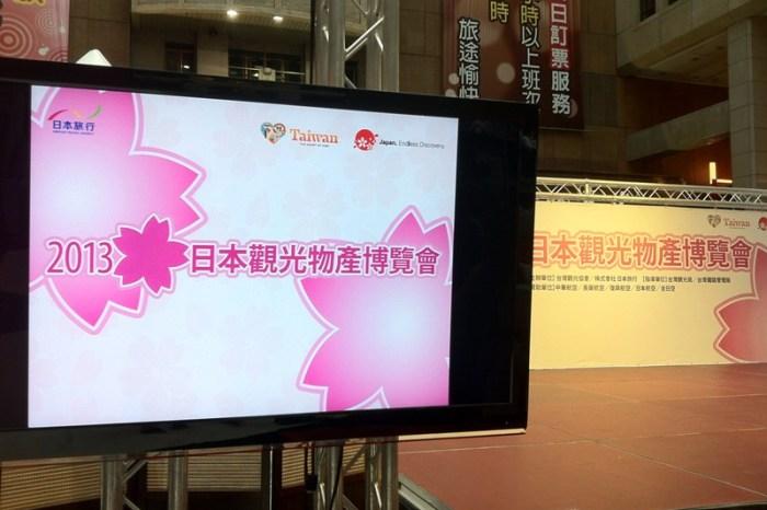 [旅展] 2013日本觀光物產博覽會 5/17~5/19
