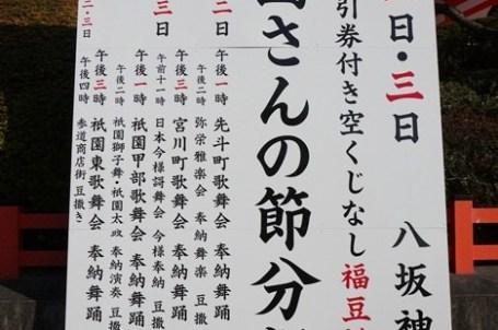 [京都] 八坂神社節分祭 和服日