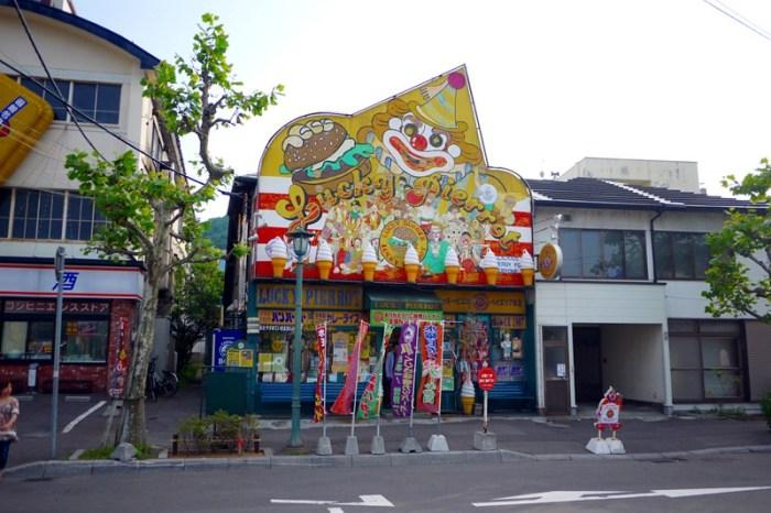 [函館美食] 函館限定 – 幸運小丑漢堡本店 Lucky Pierro