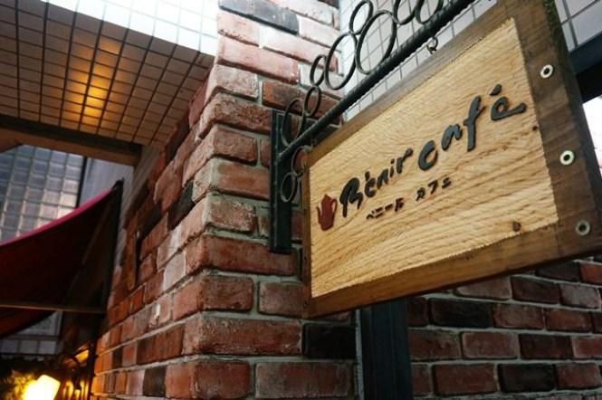 [九州] 福岡 – Benir Cafe 老舖重生咖啡館