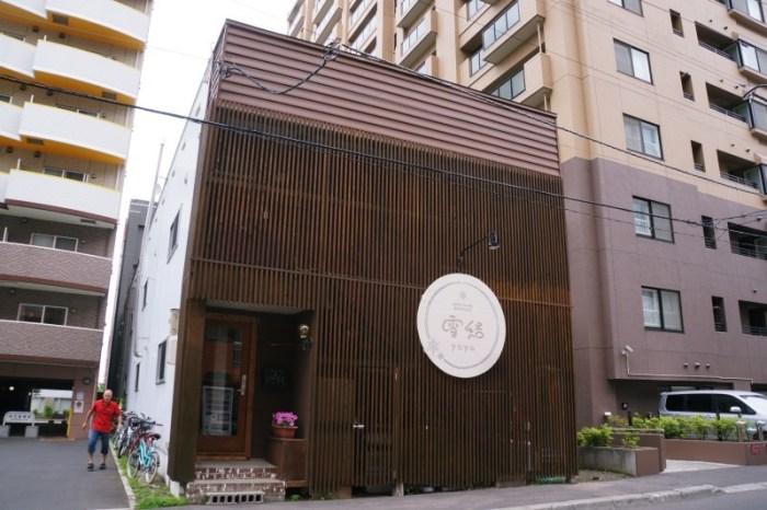 [北海道住宿] 札幌 鄰近大通公園 ゲストハウス雪結 Guest House Yuyu