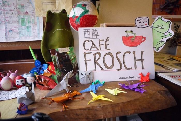 [京都] 西陣咖啡屋 – Café Frosch