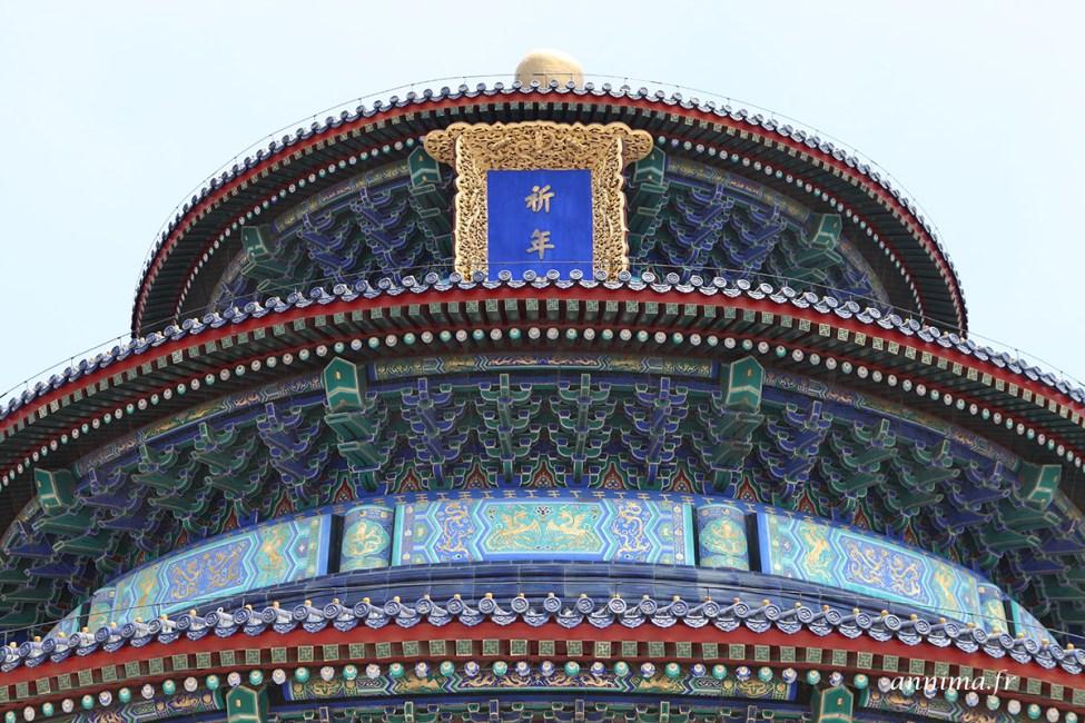 Pekin236