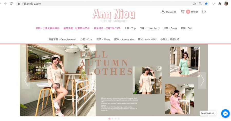 【購物】小隻女網拍衣服去哪裡買?ANN NIOU專位小隻女設計的網拍天堂!
