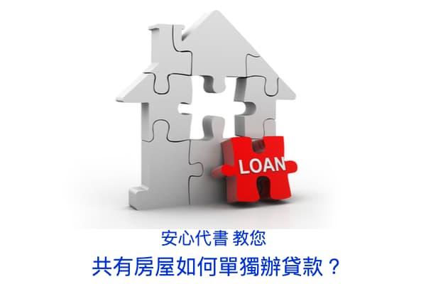 房屋共同持有可以單獨辦貸款嗎?5個方法單獨辦好利低貸款 - 安心專業貸款代書