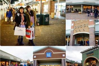【日本】御殿場outlet 必買攻略 ♥ 交通方式+品牌介紹+逛街地圖