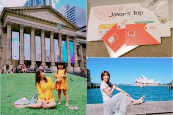 【澳洲自由行】必備4G高速上網sim卡推薦 ♥ 台灣寄送下飛機就能用好方便