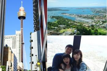 【澳洲自由行】悉尼市區必去景點推薦 ♥ 雪梨塔Sydney Tower Eye風景超美