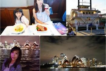 【澳洲自由行】雪梨港遊船晚餐 ♥ 達令港 雪梨歌劇院 雪梨港灣大橋夜景