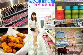【韓國】弘大逛街地圖 ♥ 弘大必買美妝衣服、弘大美食 好吃好玩好好買攻略