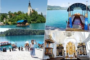 【斯洛維尼亞】搭乘手搖船遊布雷德湖 登上布雷德小島 ♥ 世界十大美湖
